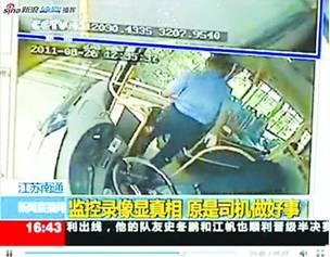 司机停车救人被诬陷撞人 监控录像证清白(图)