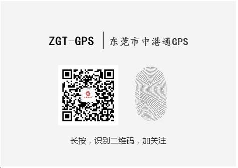 中港通GPS